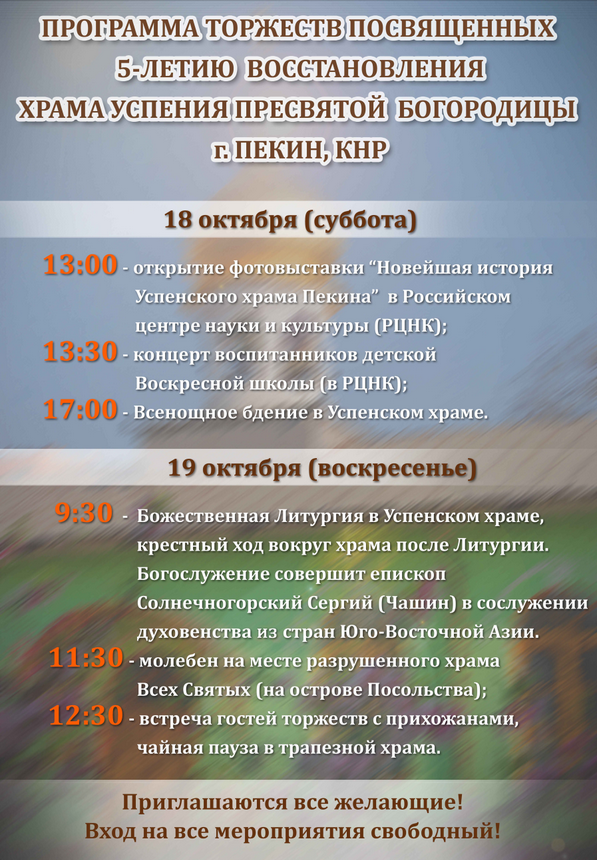 Программа торжеств Октярь 2014