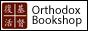 Магазин и библиотека православных книг